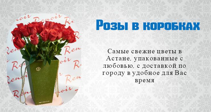 Каталог букетов купить цветы в астане розы